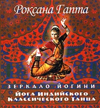 "Книга ""Йога индийского классического танца: зеркало йогини"