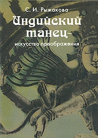 """Книга: С. И. Рыжакова """"Индийский танец - искусство преображения"""""""